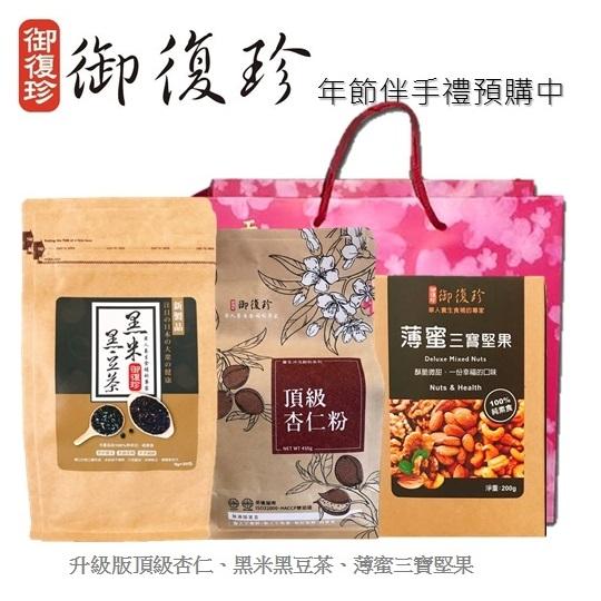 年節嚴選禮袋三入組(升級版頂級杏仁+黑米黑豆茶+薄蜜三寶堅果) 1